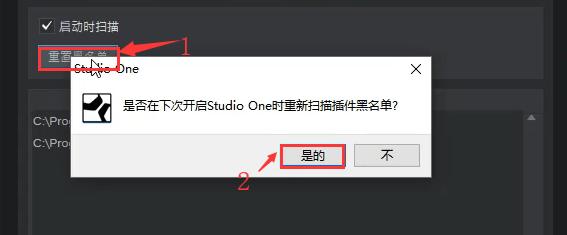 Studio One 5专业版添加VST插件5