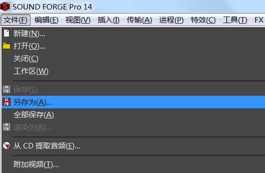 Sound Forge Pro 14制作歌曲伴奏5
