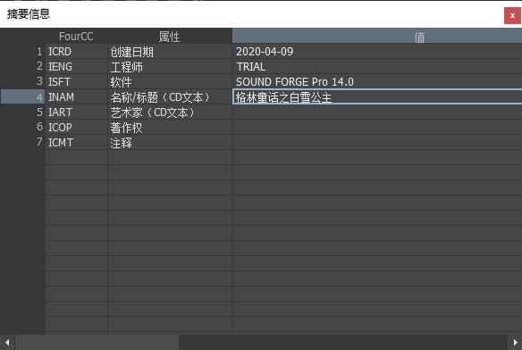 Sound Forge Pro 14录制音频7