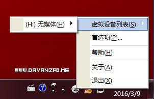 VirtualDVD中文版特色
