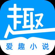爱趣小说app