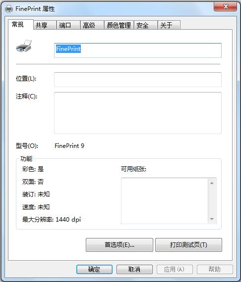 FinePrint10增强版特色