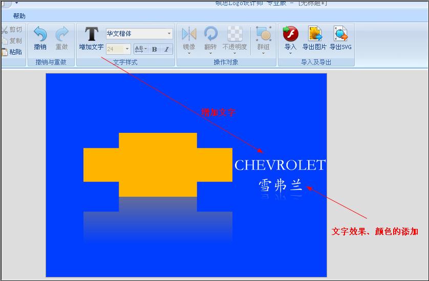 硕思logo设计师注册版使用方法2