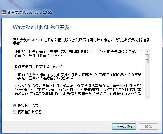 WavePad汉化版安装教程1