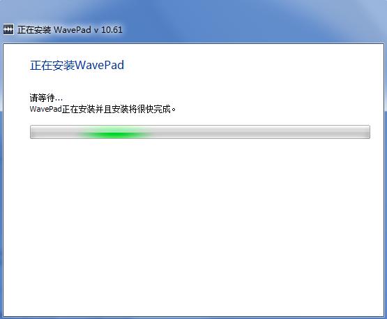 WavePad汉化版安装教程5