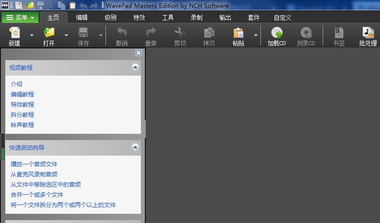 WavePad汉化版使用方法1