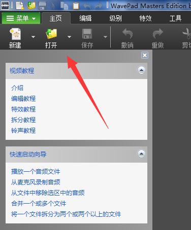 WavePad汉化版使用方法3