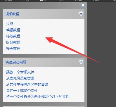 WavePad汉化版使用方法2