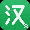 百度汉语app
