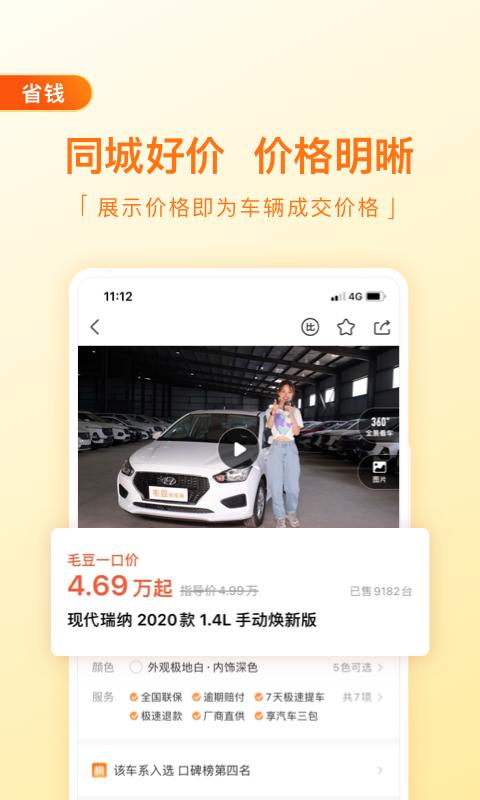 毛豆新车手机版购车须知