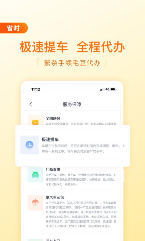 毛豆新车手机版功能