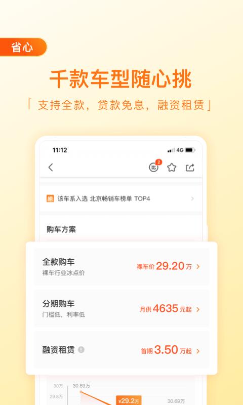 毛豆新车手机版特色