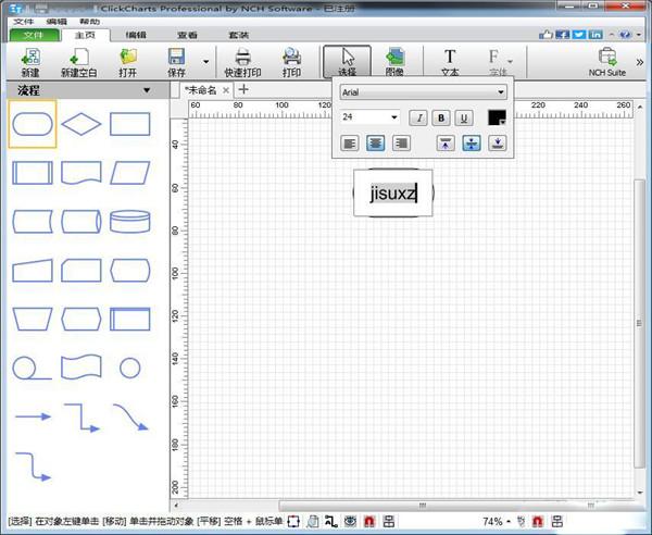 ClickCharts注册版使用方法6
