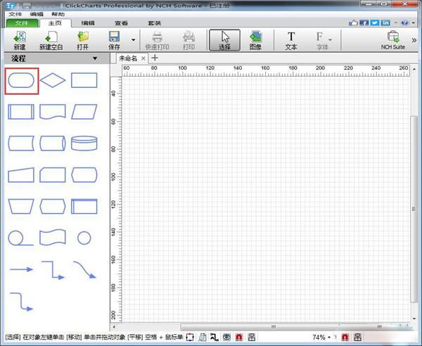 ClickCharts注册版使用方法2