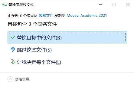 Academic2021破解版安装方法4