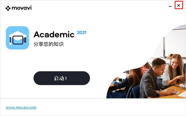 Academic2021破解版安装方法3