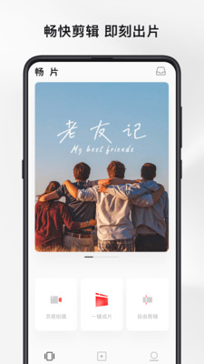 畅片app