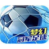 梦幻冠军足球安卓版 V1.22.28 最新版