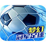 梦幻冠军足球免费版 V1.22.28 极速版