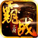 霸战三国手游 v3.4.0 变态版