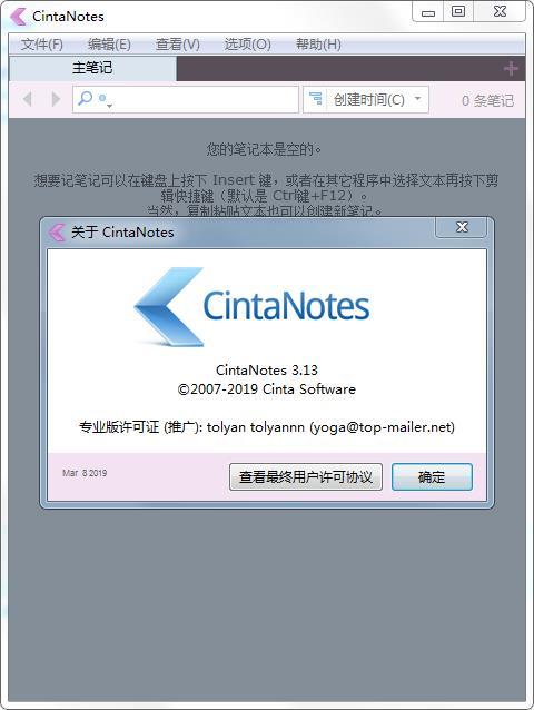 CintaNotes电脑版特色