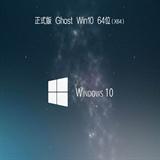 微软Win10镜像稳定版