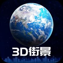 3D卫星街景地图正式版