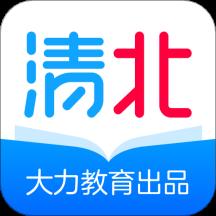 清北网校免费版