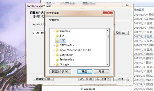 CAD2007官方版安装教程及激活教程4