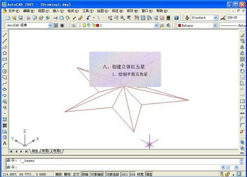 CAD2007官方版