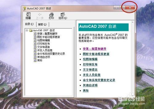 CAD2007官方版安装教程及激活教程7