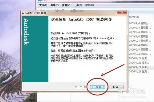 CAD2007官方版安装教程及激活教程1