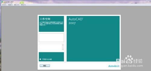 CAD2007官方版安装教程及激活教程11