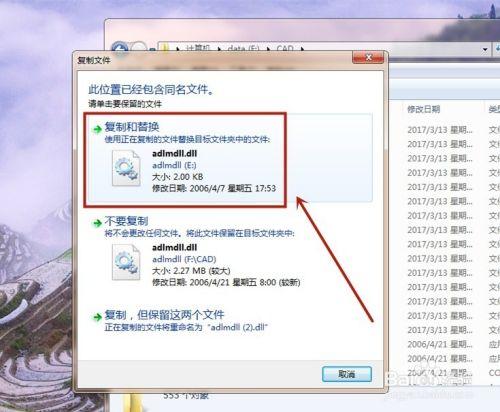 CAD2007官方版安装教程及激活教程10