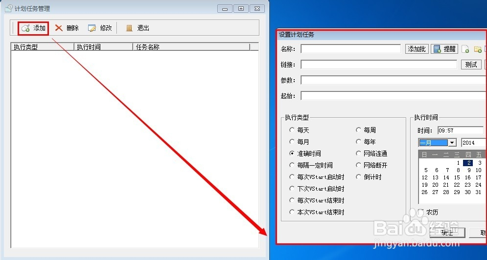 VStart中文版使用方法3