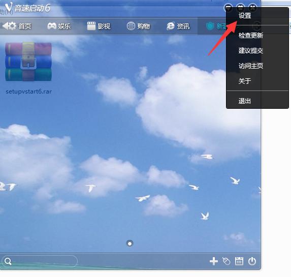VStart中文版显示隐藏及翻页设置方法1