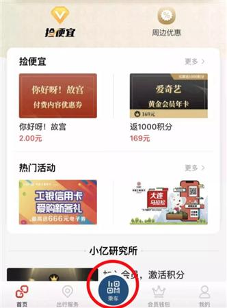 亿通行app使用教程4