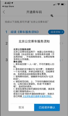 亿通行app使用教程5