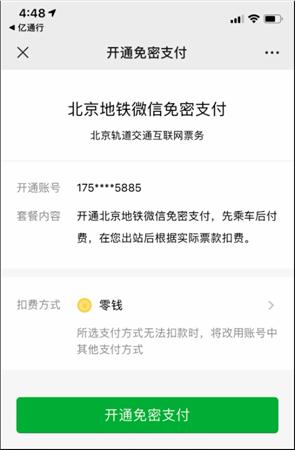 亿通行app使用教程7