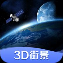世界街景3D地图下载