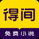 得间免费小说app下载