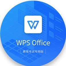 WPS教育考试专用版下载