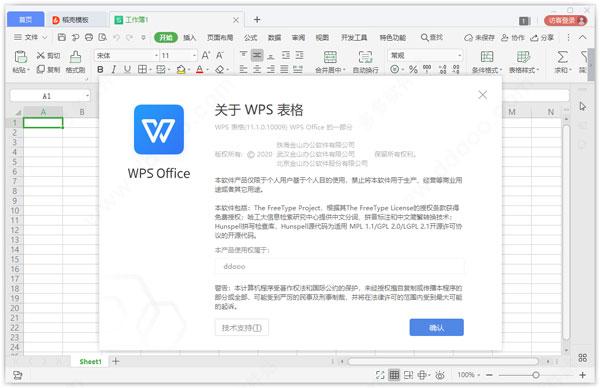 WPS教育考试专用版
