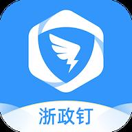 浙政钉电脑版 V2.5.0 官方版