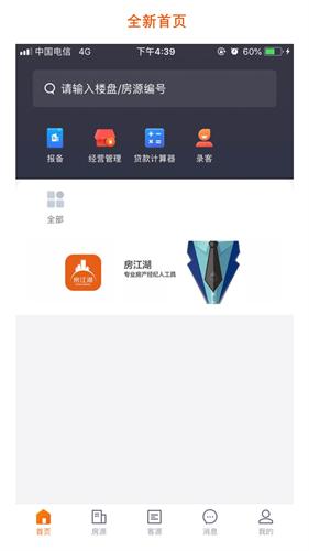 房江湖安卓版特色