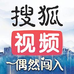 搜狐视频正式版