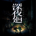 深夜廻游戏下载 免费版